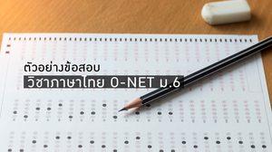 เนื้อหาที่ออกสอบ วิชาภาษาไทย O-NET ม.6