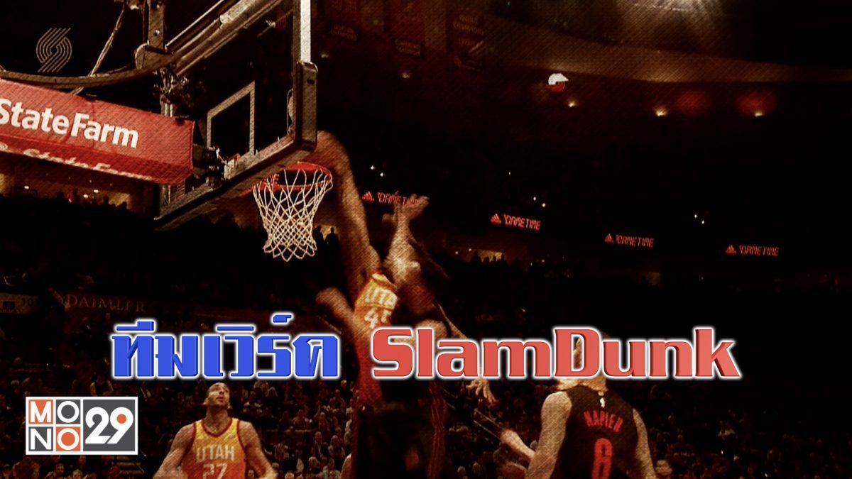 ทีมเวิร์ค SlamDunk