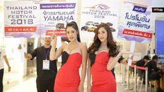 งาน Thailand Motor Festival 2018 เตรียมบุกภาคตะวันออกเฉียงเหนือ ในวันที่ 15-23 ตค.นี้