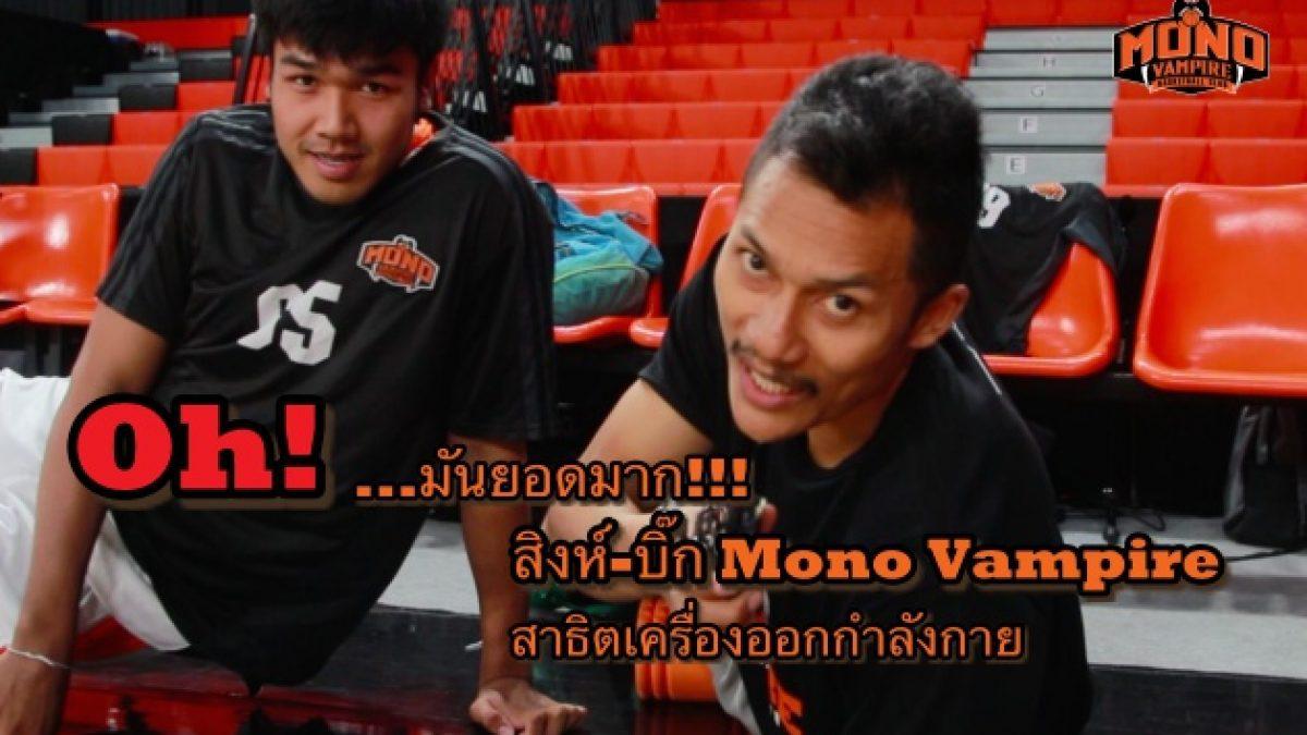 Oh!!! มันยอดมาก...สิงห์และบิ๊ก Mono Vampire สาธิตวิธีการออกกำลังกาย
