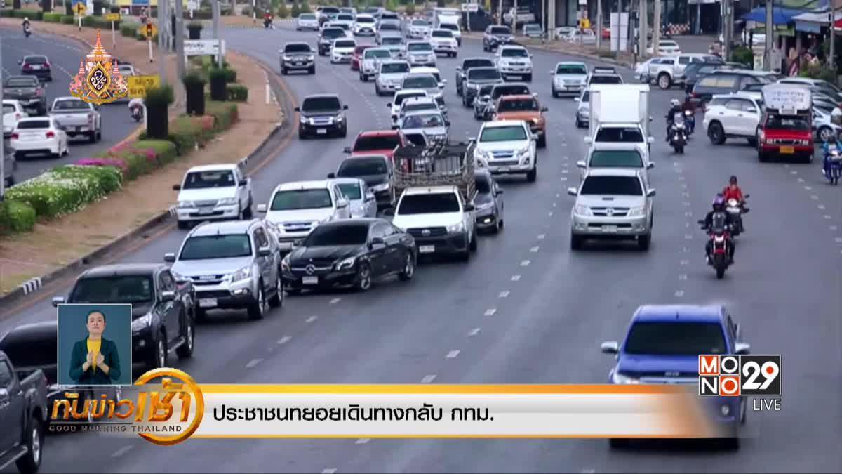 ประชาชนทยอยเดินทางกลับ กทม.