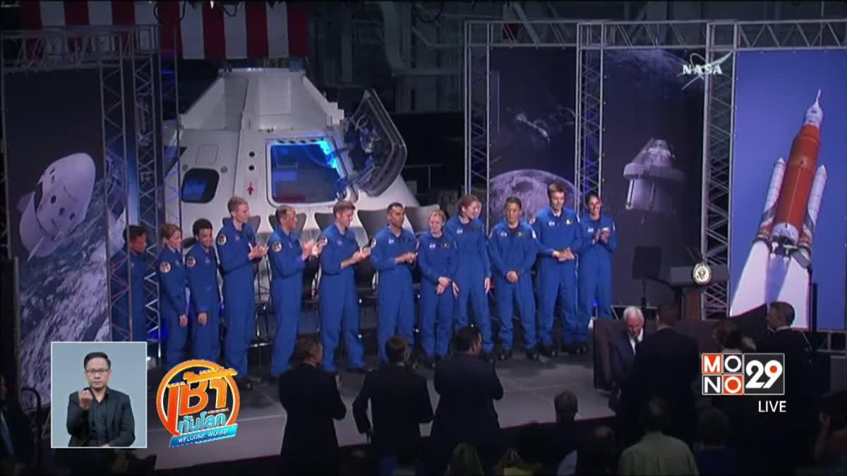 NASA เลือกว่าที่นักบินอวกาศใหม่ 12 คน