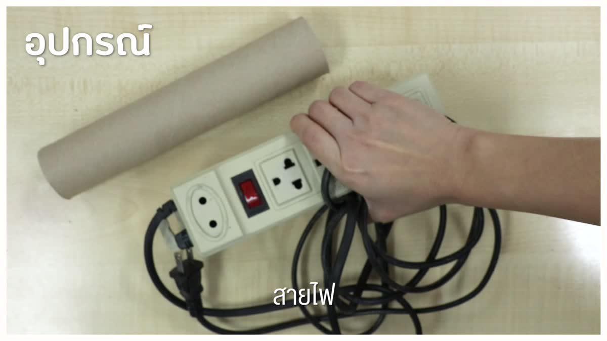 วิธีเก็บสายไฟ ให้เป็นระเบียบเรียบร้อยไม่พันกัน