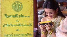 หนังสือจินดามณี แบบเรียนไทยเล่มแรก สมัยอยุธยา