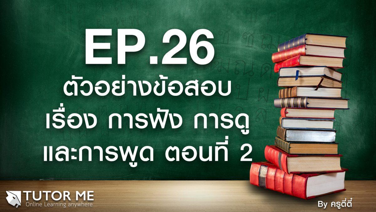 EP 26 ตัวอย่างข้อสอบ เรื่อง การฟัง การดู และการพูด ตอนที่ 2