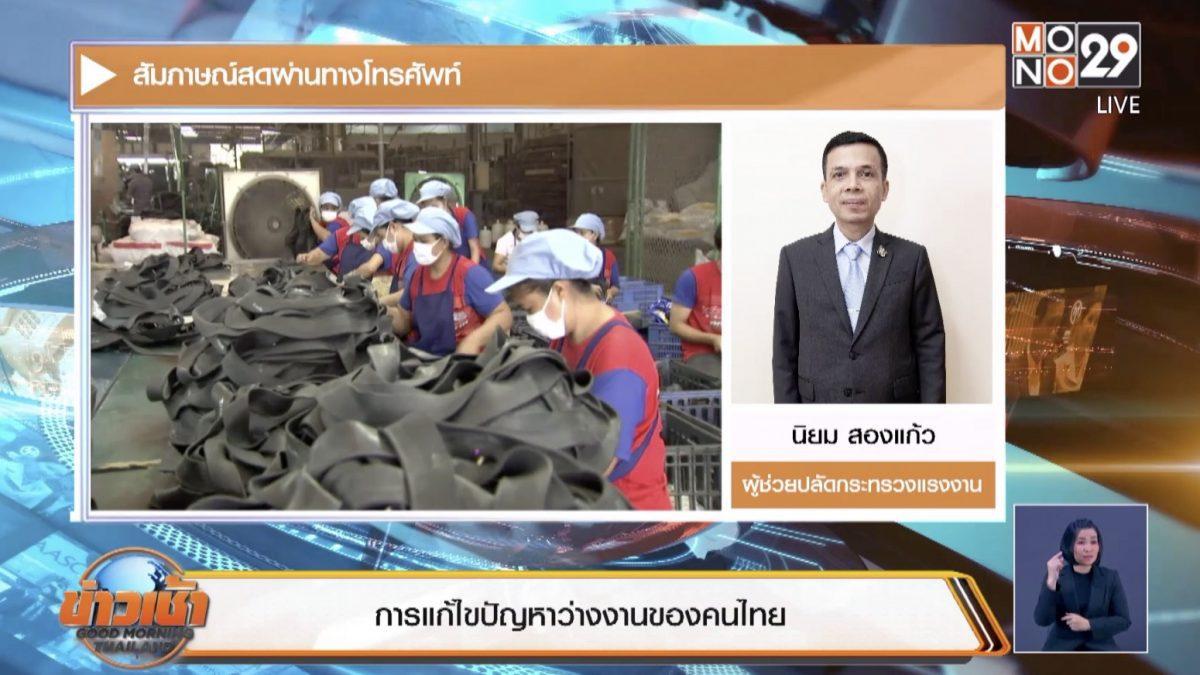 การแก้ไขปัญหาว่างงานของคนไทย