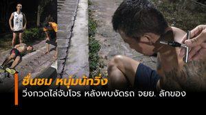 ชื่นชมหนุ่มนักวิ่ง ไล่จับคนร้าย หลังพบงัดรถชาวบ้าน ขโมยของ