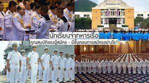 นักเรียนจ่าทหารเรือ