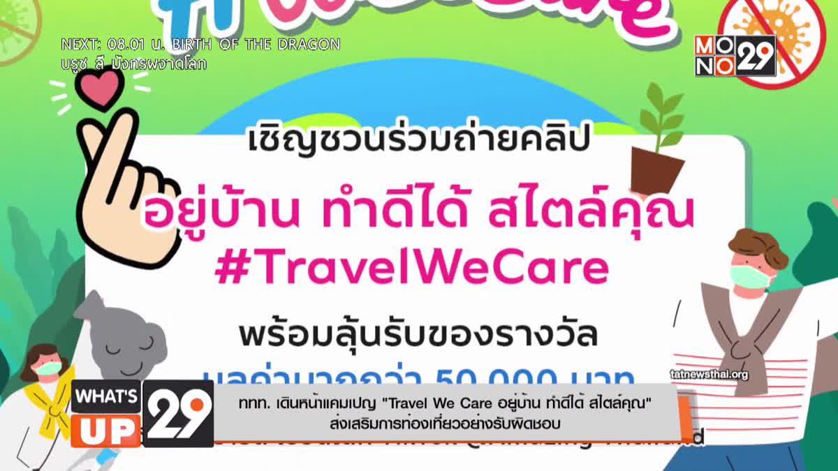 """ททท. เดินหน้าแคมเปญ """"Travel We Care อยู่บ้าน ทำดีได้ สไตล์คุณ"""" ส่งเสริมการท่องเที่ยวอย่างรับผิดชอบ"""