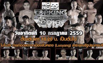 MONO29 TOPKING WORLD SERIES 2016 (TK9)