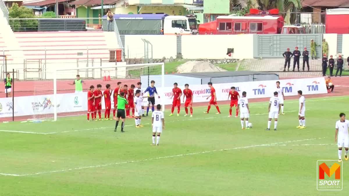 ไฮไลท์ฟุตบอลชาย ซีเกมส์ 2017 ไทย พบ เวียดนาม