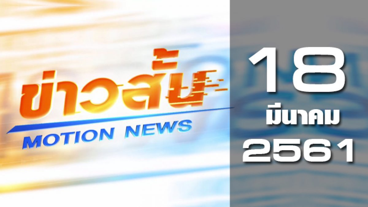ข่าวสั้น Motion News Break 2 18-03-61