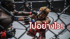 ยักษ์ญี่ปุ่นล้ม! ชมคลิป เซกิเนะ โดนน็อคเร็วสุดในประวัติศาสตร์ ONE Championship