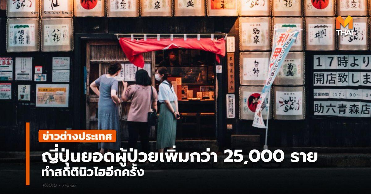 ญี่ปุ่น ผู้ติดเชื้อพุ่งทะลุ 25,000 ราย ทำสถิตินิวไฮ
