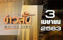 ข่าวสั้น Motion News Break 1 03-04-63