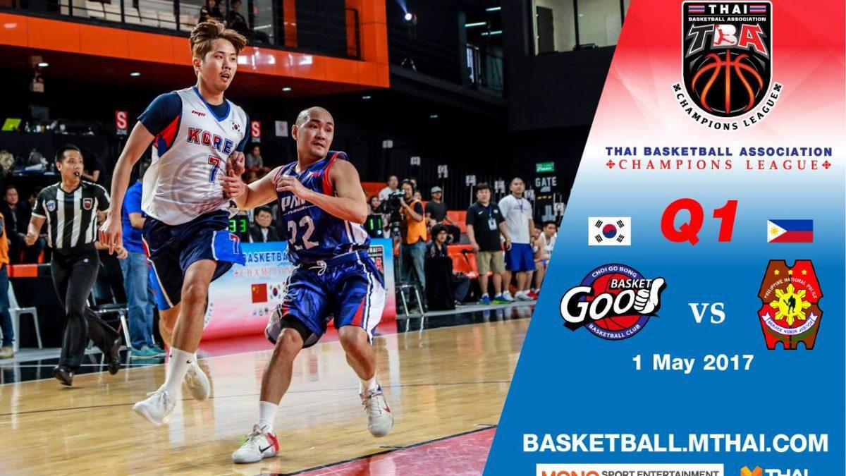 การแข่งขันบาสเกตบอล TBA คู่ที่1  Basket Good (Korea) VS National Police (Phillipines) Q1 (1/5/60)