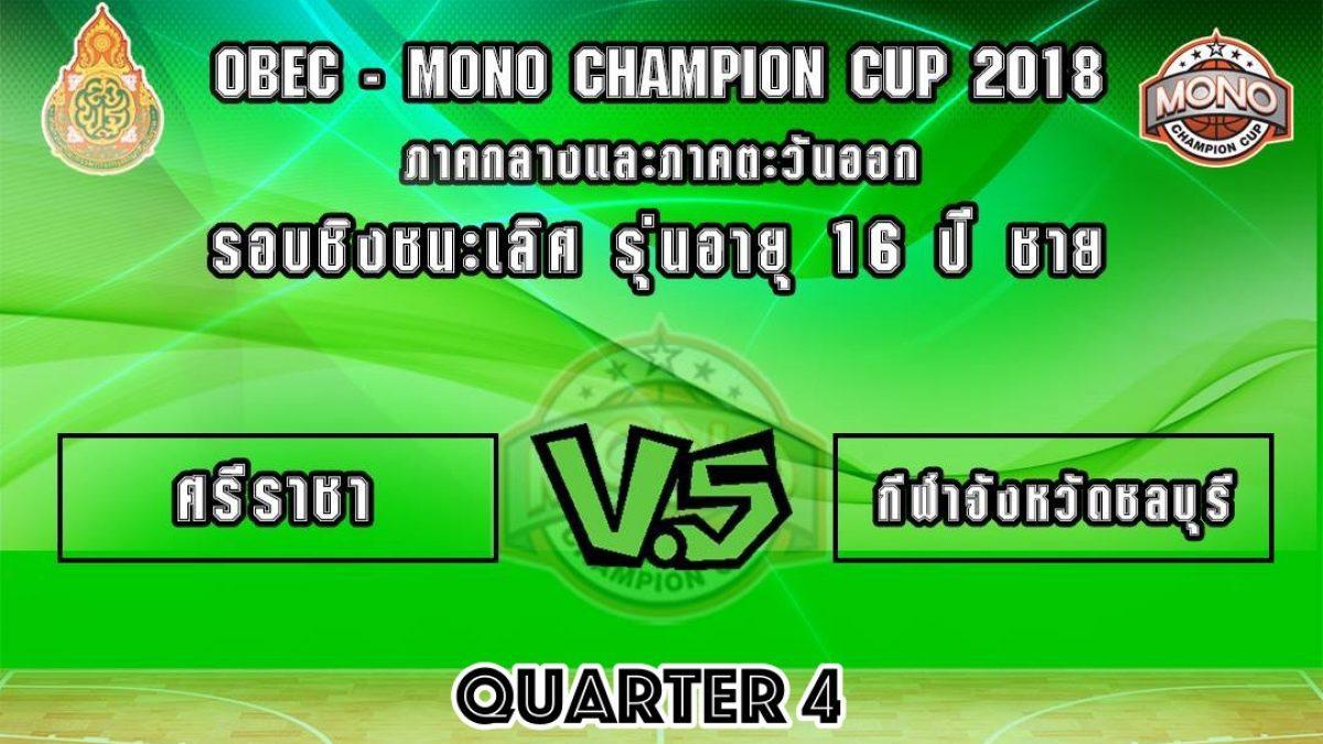 (Q4) OBEC MONO CHAMPION CUP 2018 รอบชิงชนะเลิศรุ่น 16 ปีชาย โซนภาคกลาง : ร.ร.ศรีราชา VS ร.ร.กีฬาจังหวัดชลบุรี (21 พ.ค. 2561)