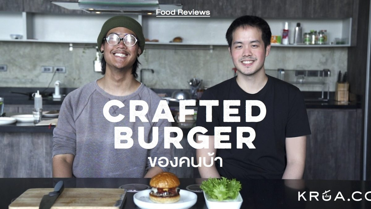 Homeburg - Crafted Burger ของคนบ้า