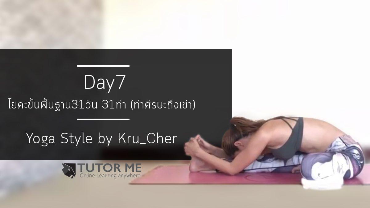 Basic by Kru'Cher - Day7 : Head to knee forward bend Janu Sirsasana (ท่าศีรษะถึงเข่า)
