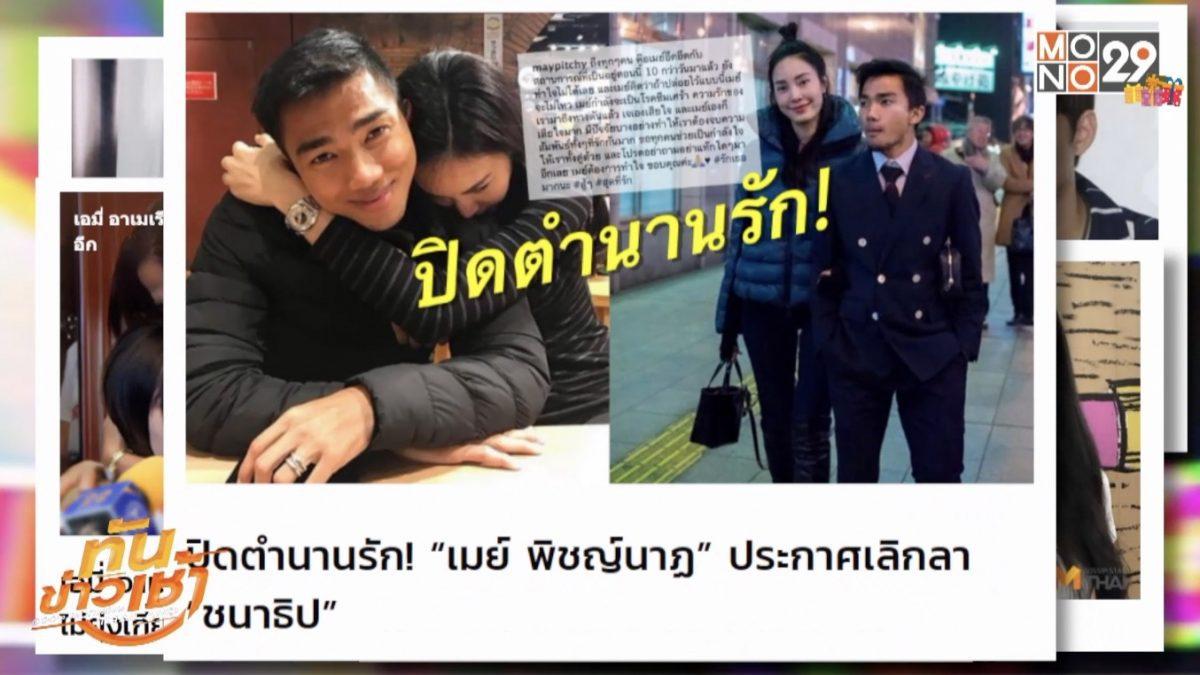 ปรากฏการณ์ Talk of the town วงการบันเทิงไทย 2561