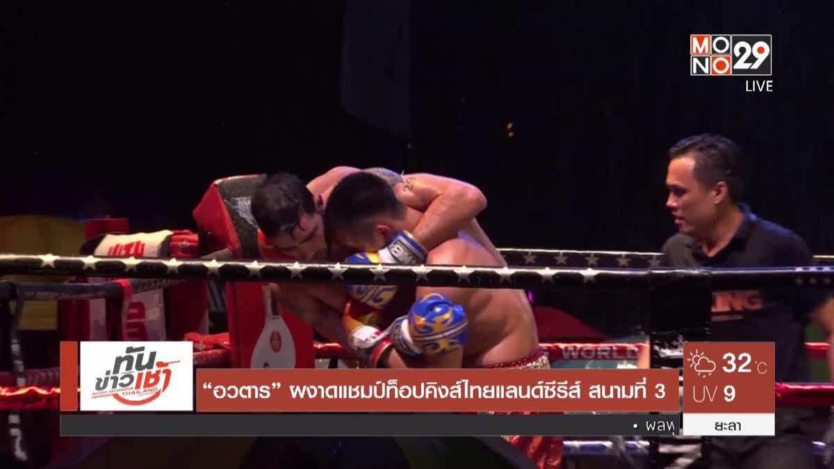 """""""อวตาร"""" ผงาดแชมป์ท็อปคิงส์ไทยแลนด์ซีรีส์ สนามที่ 3"""