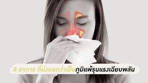 ภูมิแพ้รุนแรงเฉียบพลัน - ผลกระทบต่อระบบต่างๆ ในร่างกาย การรักษา