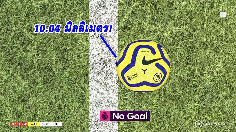 ตัดสินกันเป็นมิล! สเปอร์ส ชวดประตูชัยหลังบอลไม่เข้าเส้นเพียง 10.04 มม.