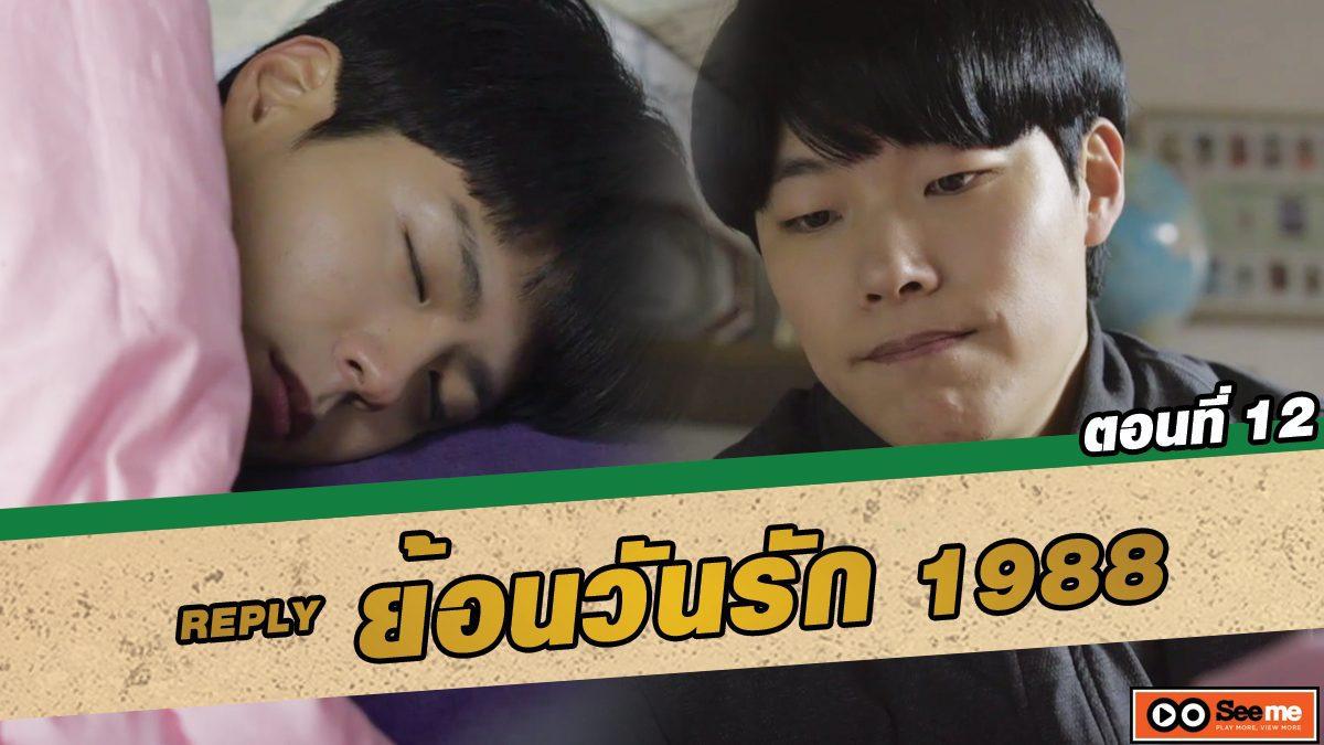 ย้อนวันรัก 1988 (Reply 1988) ตอนที่ 12 เพราะรักจึงเกลียดไม่ลง [THAI SUB]