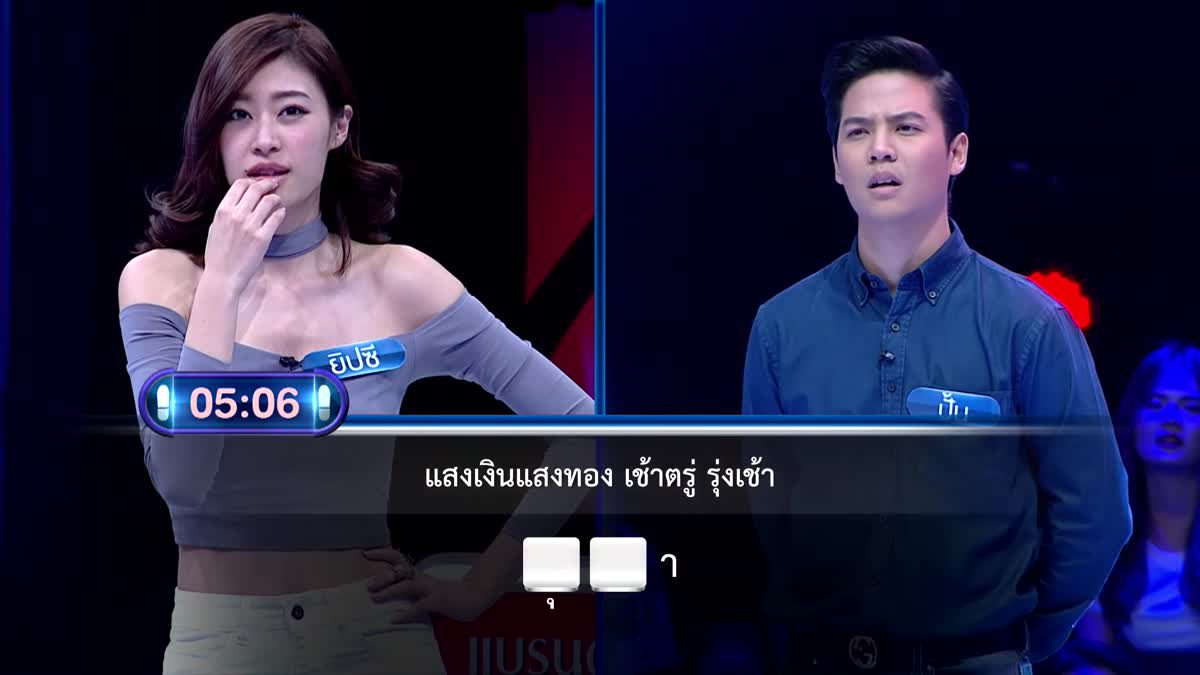 รายการ ตกสิบหยิบล้าน Still Standing Thailand - 20 เมษายน 60 [FULL]