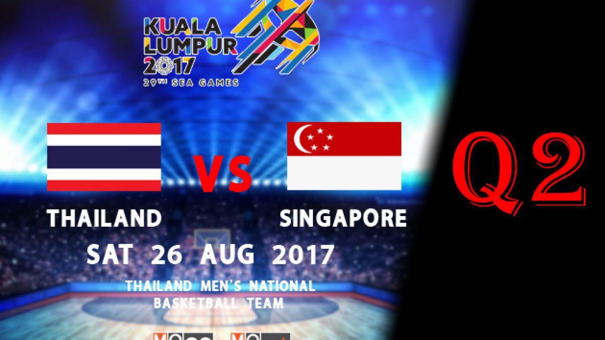 การเเข่งขันบาสเกตบอล (ชาย) ไทย VS สิงคโปร์ ซีเกมส์ครั้งที่ 29 Q2 (26 สิงหาคม 2560)