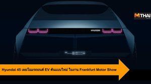 Hyundai เผยโฉมรถยนต์ EV ต้นแบบใหม่ ในงาน Frankfurt Motor Show