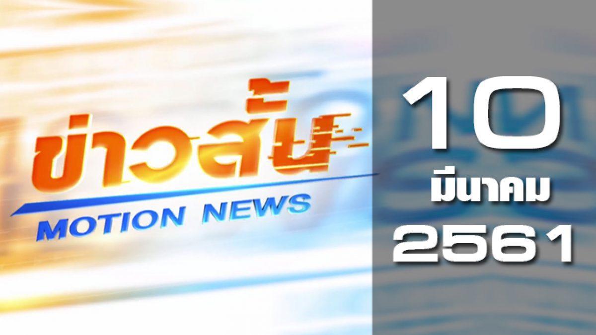 ข่าวสั้น Motion News Break 2 10-03-61