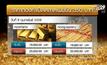 ประชาชนแห่ขายทองหลังทองปรับขึ้นในรอบ 7 เดือน