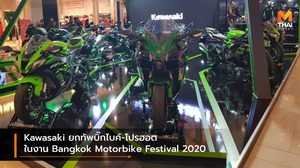 Kawasaki ยกทัพบิ๊กไบค์-โปรฮอตในงาน Bangkok Motorbike Festival 2020