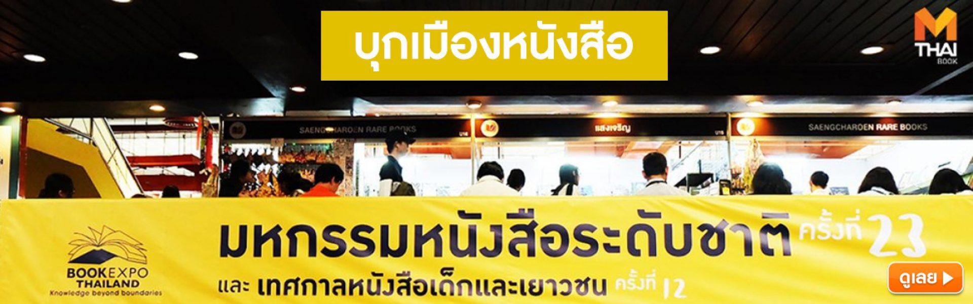 MThai Book บุกเมืองหนังสือ : พาเที่ยวงานมหกรรมหนังสือระดับชาติ ครั้งที่ 23