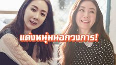 ชเวจีอู นางเอกจาก Stairway to Heaven วิวาห์แบบส่วนตัวกับหนุ่มนอกวงการ!