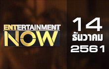 Entertainment Now Break 1 14-12-61
