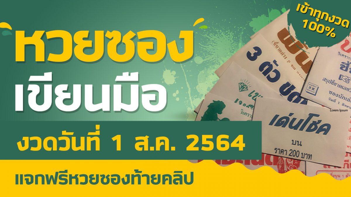 ชุดเลขดังหวยซอง ตัวท็อป งวดวันที่ 1 ส.ค. 64 #หวยซองเขียนมือ