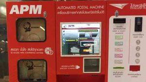 """เปิดใช้แล้ว ตู้ไปรษณีย์อัตโนมัติ 24 ชั่วโมง ส่ง """"สิ่งของต้องห้าม ก่อนขึ้นเครื่อง"""" กลับบ้านโดยไม่ต้องทิ้ง!"""