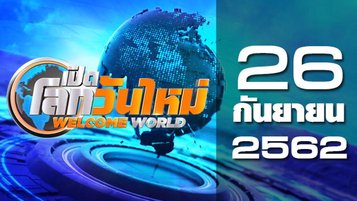 เปิดโลกวันใหม่ Welcome World 26-09-62