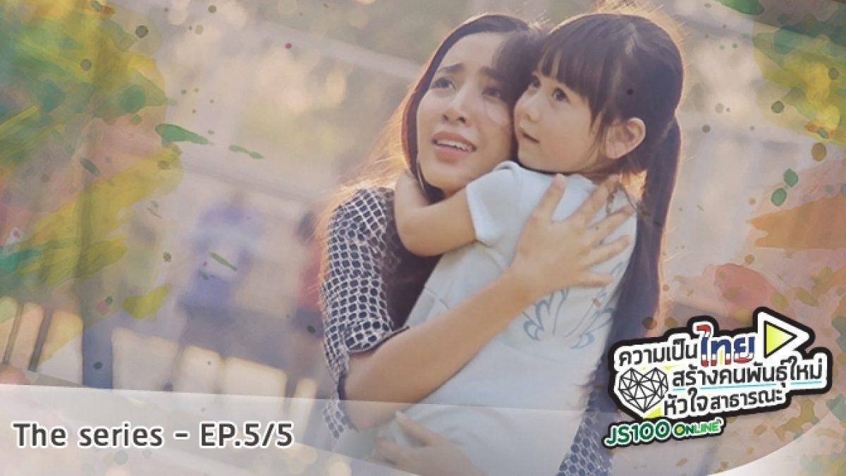 ความเป็นไทย สร้างคนพันธุ์ใหม่ หัวใจสาธารณะ The series -  EP.5/5