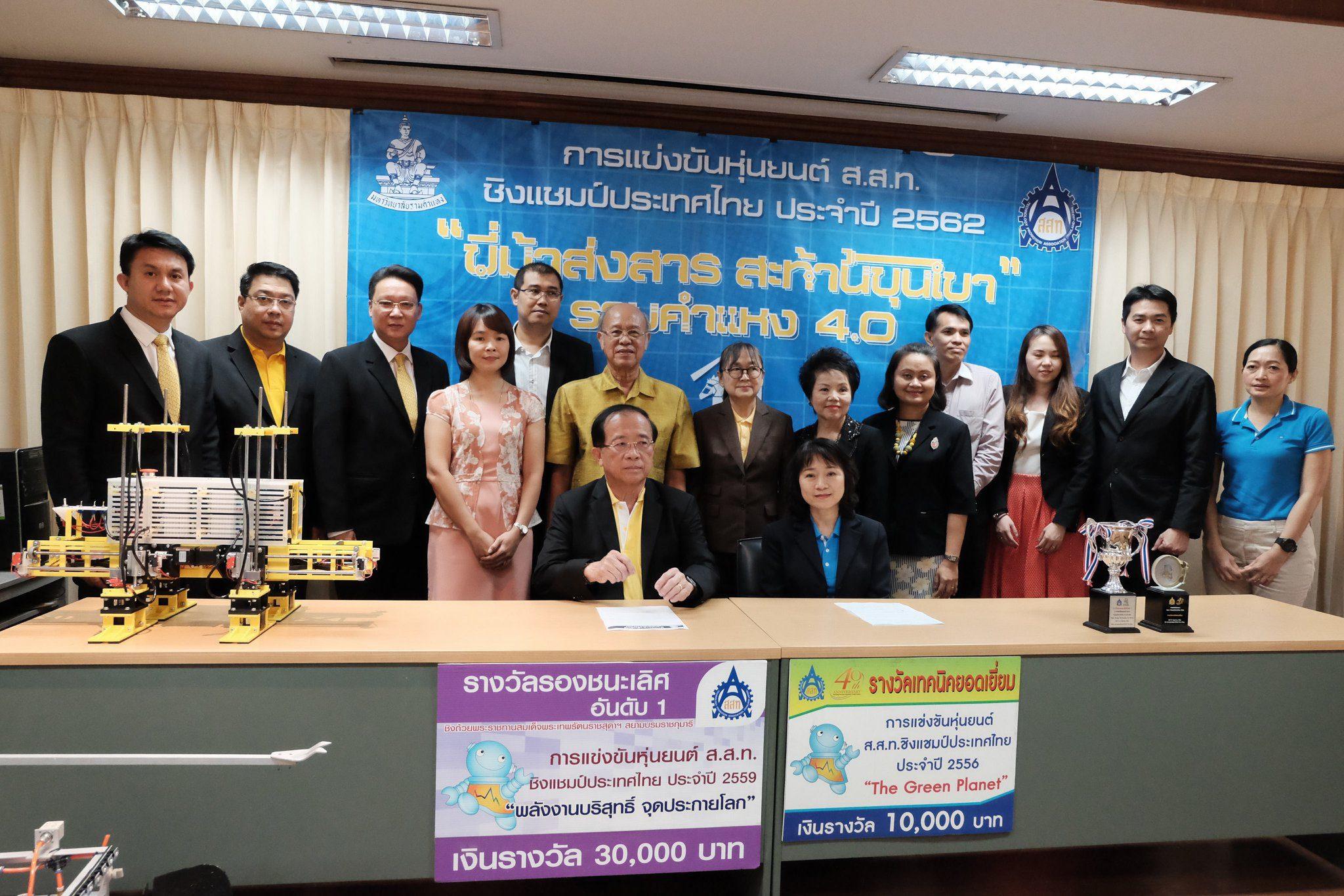 ม.รามฯ จับมือ ส.ส.ท. เป็นเจ้าภาพร่วม  จัดแข่งขันหุ่นยนต์ชิงแชมป์ประเทศไทย