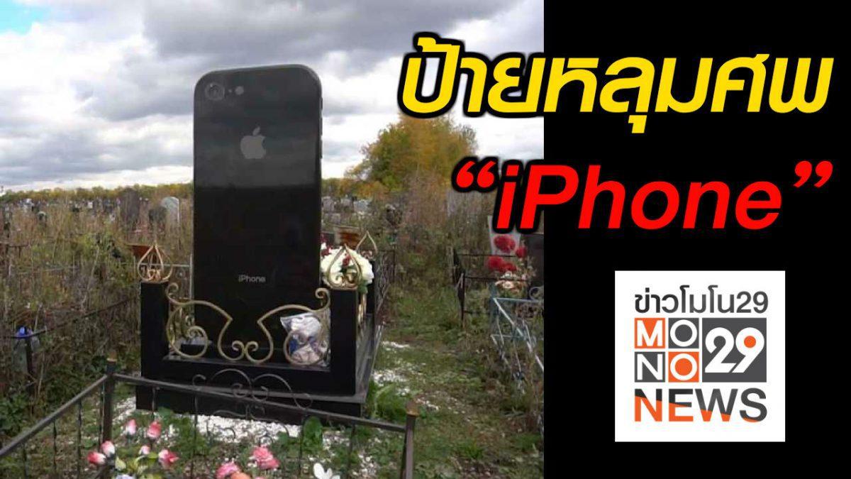 """#เรื่องเล่ารอบโลก ป้ายหลุมศพ """"iPhone"""""""