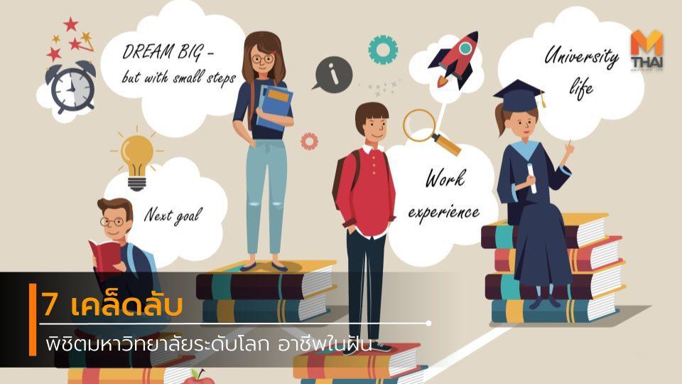 7 เคล็ดลับพิชิตมหาวิทยาลัยระดับโลก อาชีพในฝัน โดยนักศึกษาแพทย์อ็อกซ์ฟอร์ด