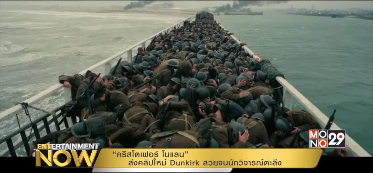 """""""คริสโตเฟอร์ โนแลน"""" ส่งคลิปใหม่ Dunkirk สวยจนนักวิจารณ์ตะลึง"""