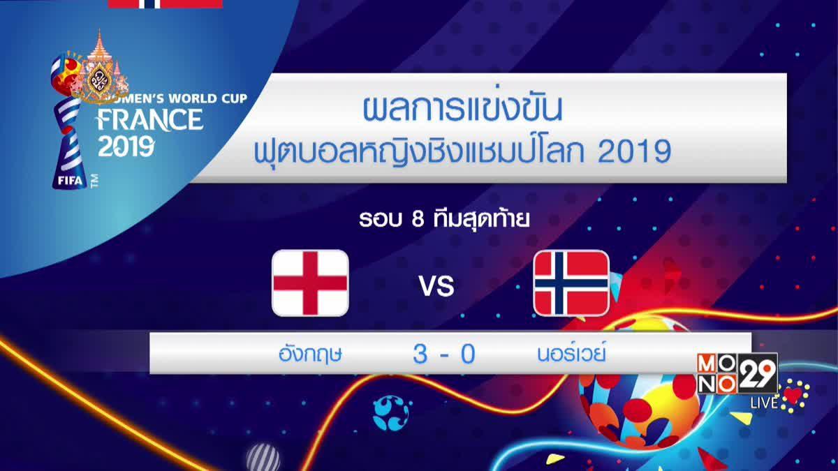 ผลการแข่งขันฟุตบอลหญิงชิงแชมป์โลก 2019 28-06-62