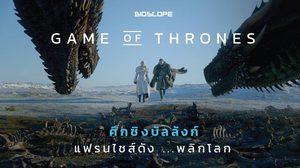 Game of Thrones ศึกชิงบัลลังก์ แฟรนไชส์ดัง …พลิกโลก