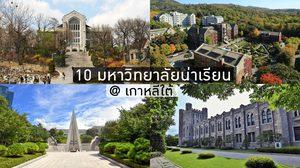 10 มหาวิทยาลัยที่เกาหลีใต้ ที่คนไทยนิยมไปเรียนมากที่สุด