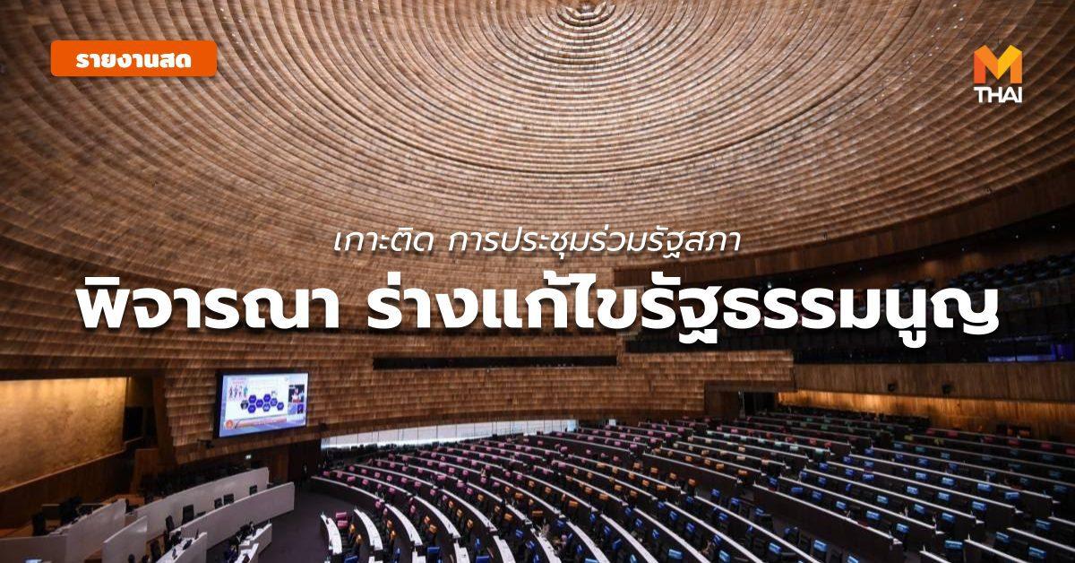 ประชุมสภา – พิจารณาร่างแก้ไขรัฐธรรมนูญ 23 ก.ย.