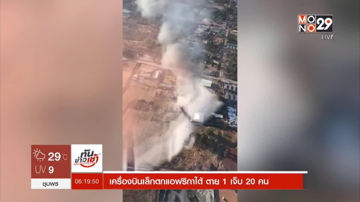 เครื่องบินเล็กตกแอฟริกาใต้ ตาย 1 เจ็บ 20 คน